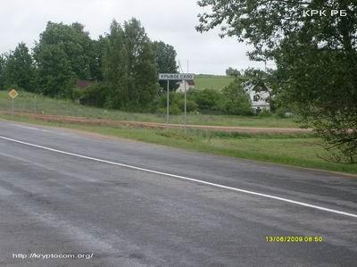 Кривое село