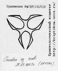 Символ Серых